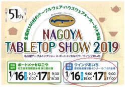名古屋テーブルトップショー2019に出展致します!