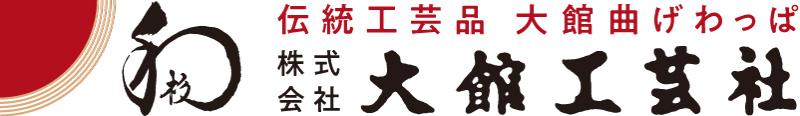 大館工芸社