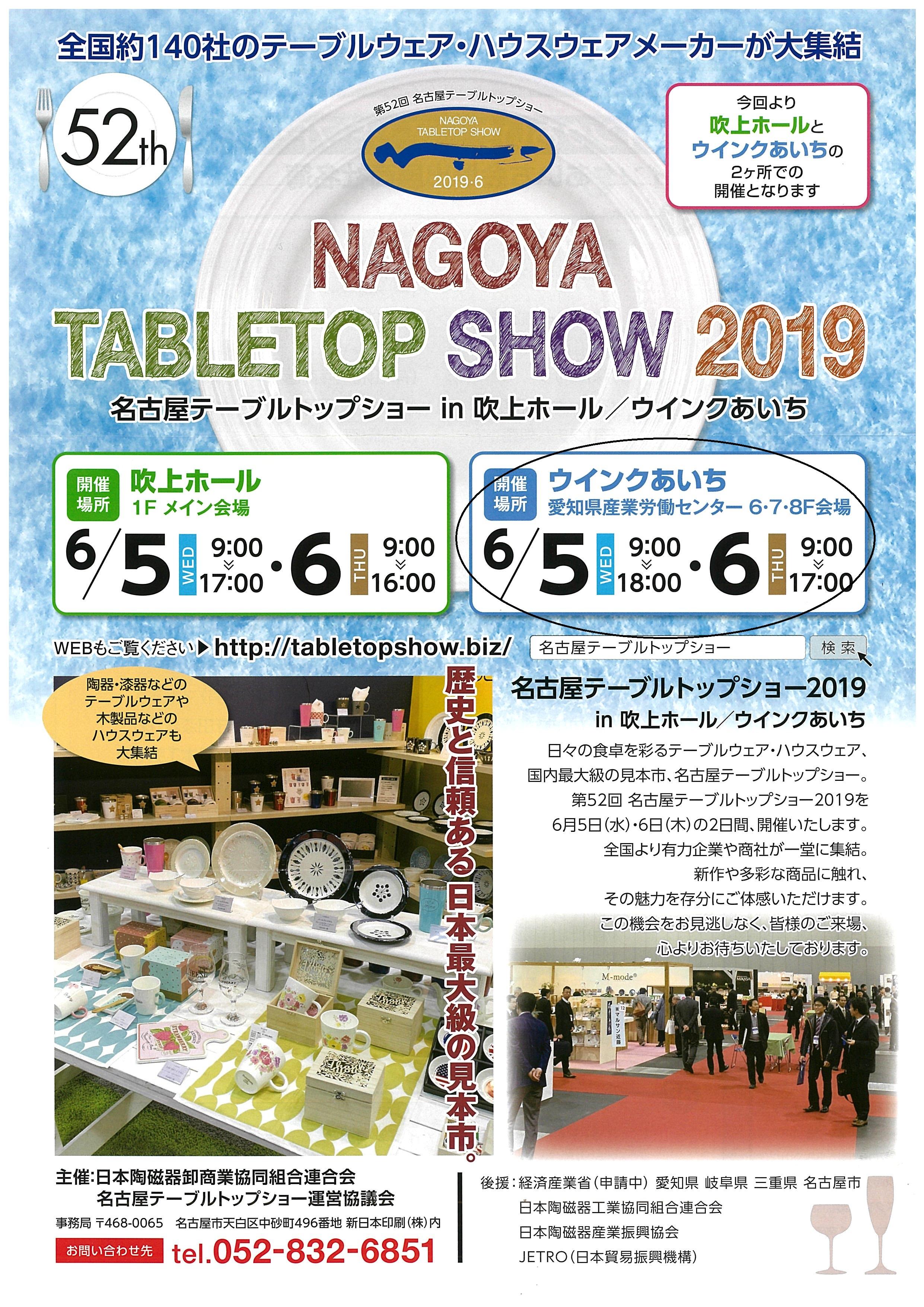 名古屋テーブルトップショーに出展致します!