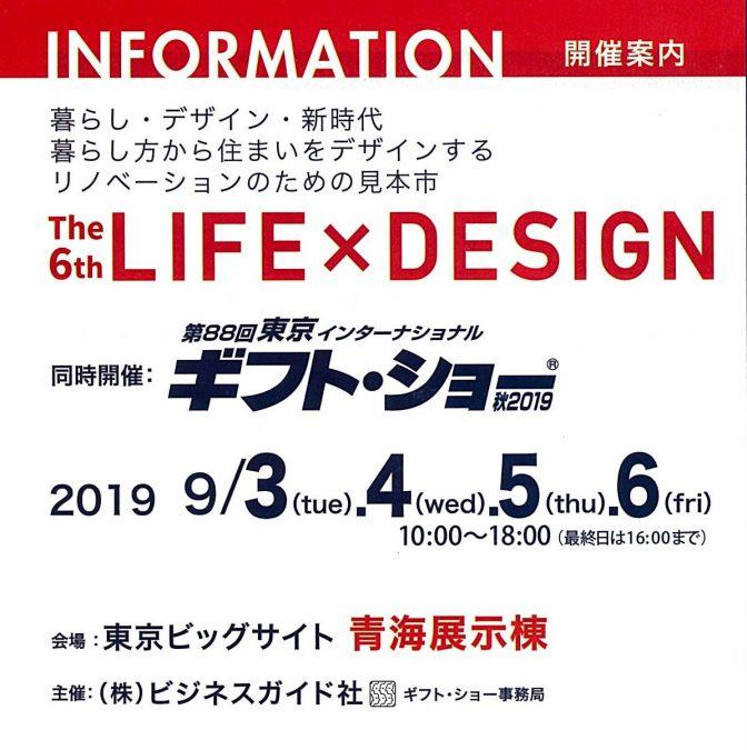 第88回東京インターナショナルギフトショー2019出展 青海展示棟